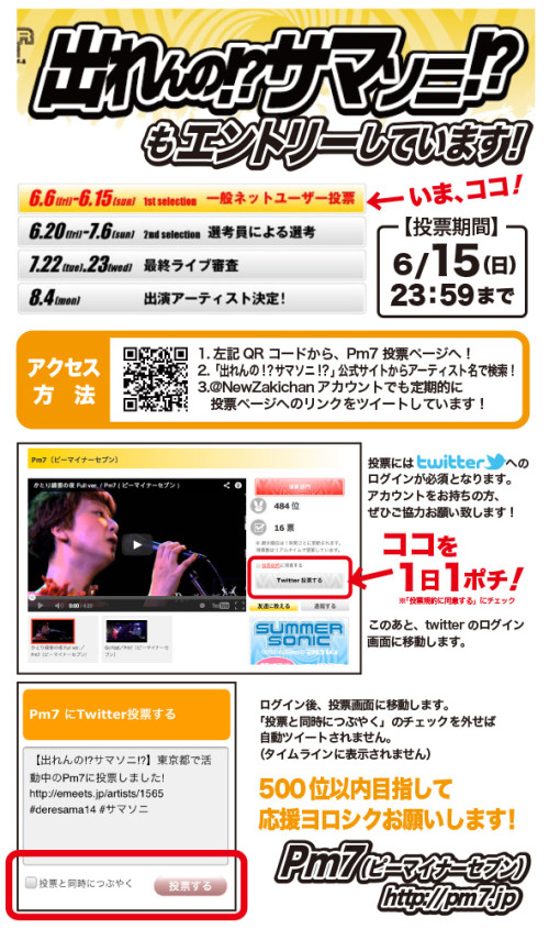webposter20140607